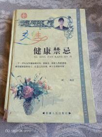 《女性健康禁忌》(林一 编著,新疆人民出版社2001年一版一印 5000册)