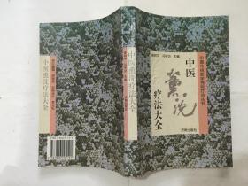 中国熏洗疗法大全【一版一印】