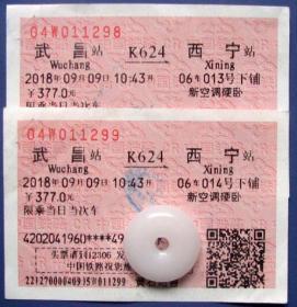 湖北武昌到西宁火车票一对--早期火车票收藏--火车票甩卖--实拍