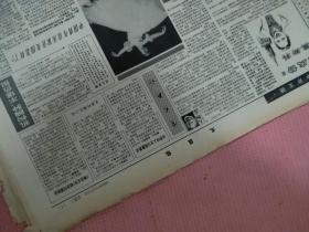 文汇报 1992.10.13【共8版】【党的十四大昨日在京开幕;宋庆龄在莫斯科;蒋介石与毛泽东的《沁园春.雪》;陈百强的昏迷和卓别林的猝死;吴健雄——为美国第一颗原子弹的成功作出了重大贡献;报告文学:沈立-台湾行;孙建国-章太炎自择墓地;鲍思洛-晚年的一次情探;李建永-一种情调;张爱平-活个痛快死不冤;立马-拥抱风险;管联-一生中最憾……】