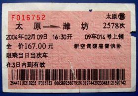 山西太原到潍坊9车上铺--早期火车票收藏--火车票甩卖--实拍