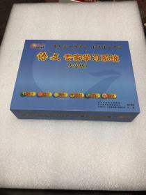 语文专家学习系统 《专业版》共9张光盘、历代名篇精选(注音背诵版)上下册