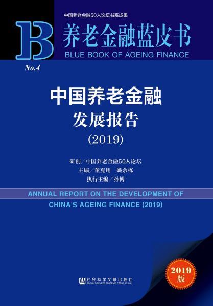 中国养老金融发展报告