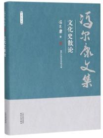 冯尔康文集:文化史散论