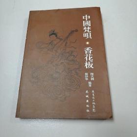 中国梵呗·香花板
