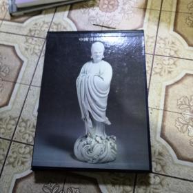中国美术全集工艺美术编陶瓷(下)