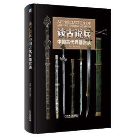 谈古说兵 中国古代兵器赏谈