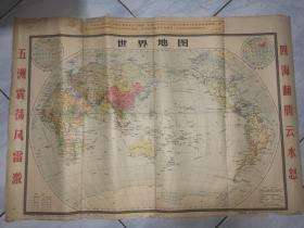 文革老地图 世界地图(农村版) 带语录  77*54cm