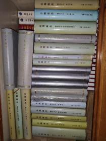 云南省志(卷五十六):公安志