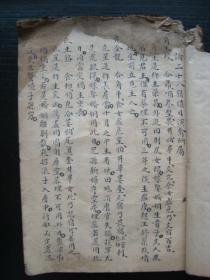 T5635手抄精写《二十八宿值日各种星辰吉凶等书》,玄学秘诀,书法上佳