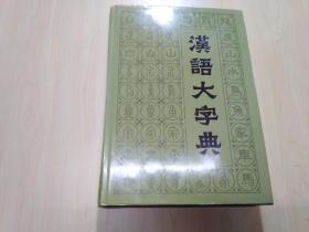 汉语大字典(四)