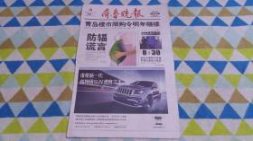 齐鲁晚报2011年12月19日封1、封2、A1-22、B1-40、C1-16版