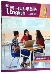 新一代大学英语(基础篇视听说教程1智慧版附光盘)