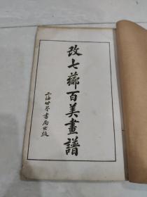 民国15年石印初版:改七芗百美画谱【全套:上下集】