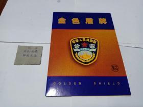 中国邮票 金色盾牌 1998-4人民警察