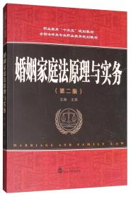 婚姻家庭法原理与实务(第2版)王玮 武汉大学出版社  9787307210745