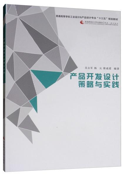产品开发设计策略与实践