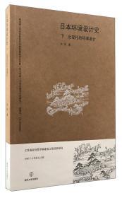日本环境设计史(下   近现代的环境设计)