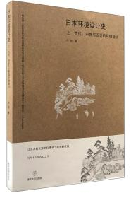 日本环境设计史(上):古代、中世与近世的环境设计