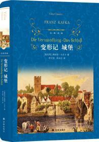 文学名著·经典译林:变形记城堡