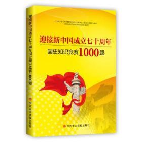 迎接新中国成立七十周年国史知识竞赛1000题