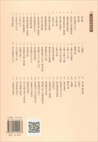 蔡襄墨迹/中华碑帖精粹