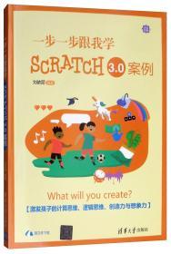 一步一步跟我学Scratch3.0案例