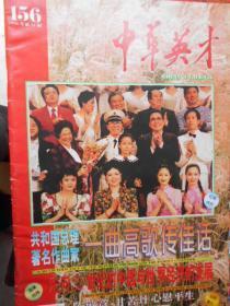 中华英才(1996年第24期)
