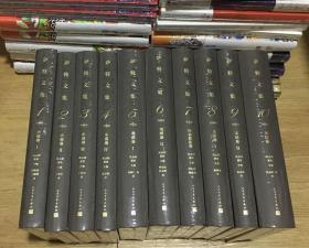 萨特文集(1-10卷)