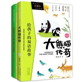 给孩子的双语故事:大熊猫传奇 (彩插版)(中英双语全二册)(随书附赠打卡单词本)