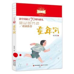 儿童文学光荣榜.新中国成立70周年献礼:童年河