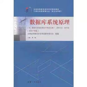 自考教材 数据库系统原理(2018年版)