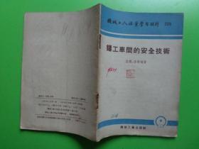 1955年1版1印 机械工人活页学习材料(209)《铸工车间的安全技术》【稀缺本】