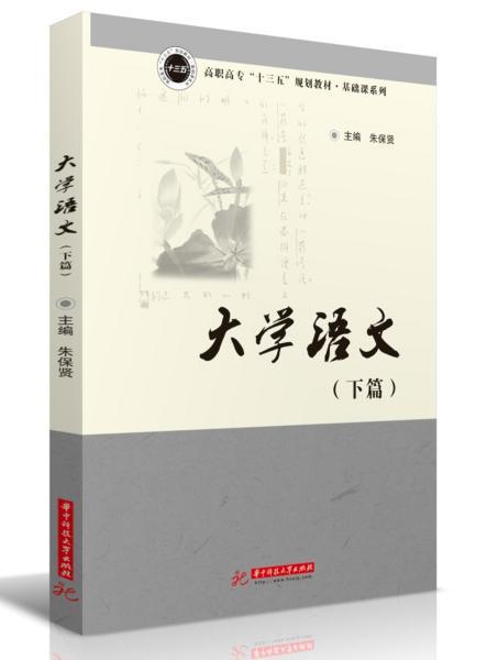 大学语文(下篇)