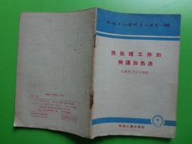 1957年1版1印 机械工人活页学习材料(308)《热处理工件的快速加热法》