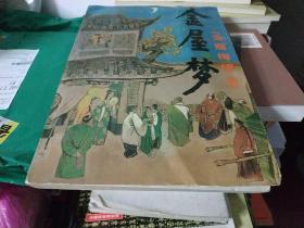 《金屋梦》(金瓶梅续书)梦笔生 青海人民出版社 一版一印