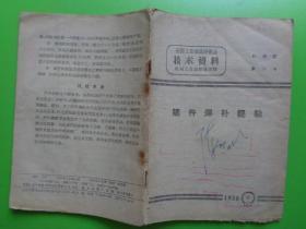 1958年 全国工业交通展览会技术资料(机械馆 第11号)
