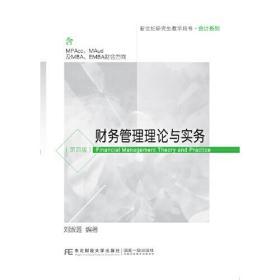 财务管理理论与实务(第四版)