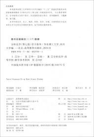 分析化学学习指导(第七版)