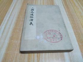 三国志通俗演义(二)