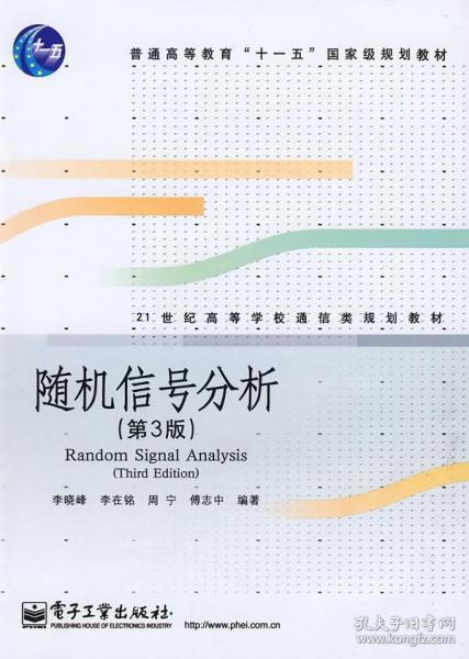 21世纪高等学校通信类规划教材:随机信号分析(第3版)