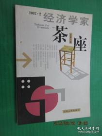 经济学家茶座 (2元/本)