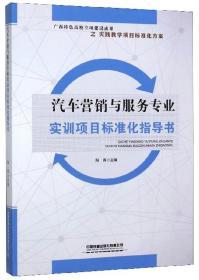 汽车营销与服务专业实训项目标准化指导书