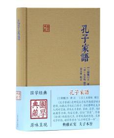 孔子家语(国学典藏)