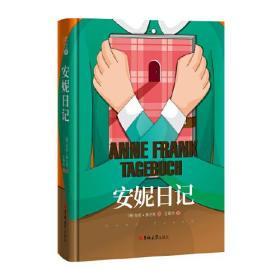 读经典:安妮日记 (软精装)