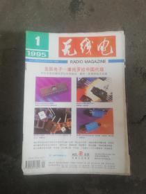 1995年(无线电)全年12期