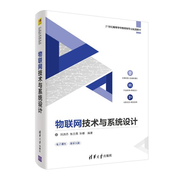 物联网技术与系统设计/21世纪高等学校物联网专业规划教材