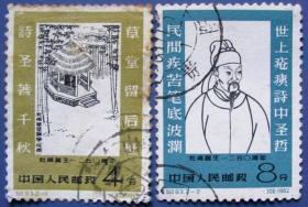 纪93,诗圣-杜甫--全套邮票低价甩卖--实物拍照--永远保真!