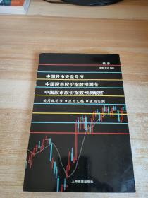中国股市变盘月历中国股市股价指数预测卡中国股市股价指数预测软件