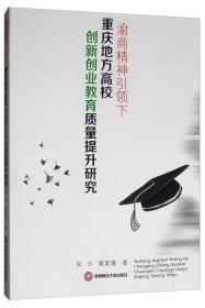 渝商精神引领下重庆地方高校创新创业教育质量提升研究